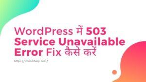 503 Service Unavailable Error Fix