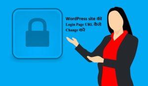 WordPress Login Page URL Change