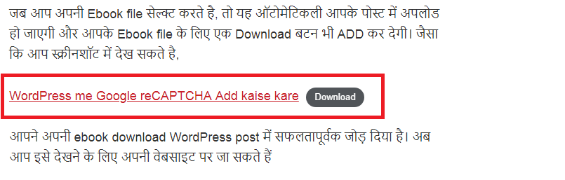 WordPress Post ya Page me PDF File Upload kaise kare