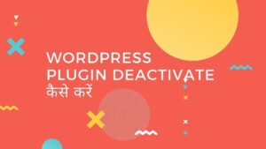WordPress Plugin Deactivate Kaise kare
