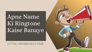 Apne Name KI Ringtone Kaise Banaye