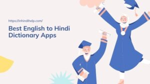 Android के लिए 5 Best English to Hindi Dictionary Apps