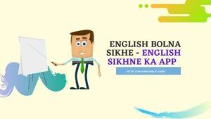 English Sikhne Ka App