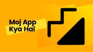Moj App Kya Hai