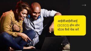 ICICI Home Loan Status