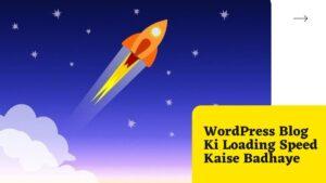 20 Ways WordPress Website Blog Ki Loading Speed Kaise Badhaye
