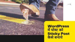 make wordpress sticky posts